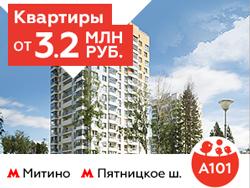 Готовые квартиры в Зеленограде Скидка от застройщика 13%